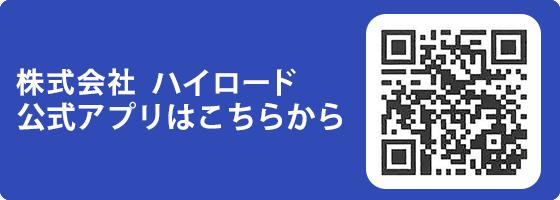 有限会社ハイロード公式アプリ